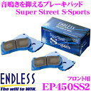 【本商品エントリーでポイント6倍!】ENDLESS エンドレス EP450SS2 スポーツブレーキパッド Super Street S-Sports SSS 【...