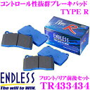ENDLESS エンドレス TR433434 スポーツブレーキパッド ロースチール TYPE R 【耐熱性に優れ制動力低下が少ないロースチールパッド!コントロー...