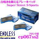 ENDLESS エンドレス EP067SS2 スポーツブレーキパッド Super Street S-Sports SSS 【高い初期制動性能と低ダスト&鳴き…