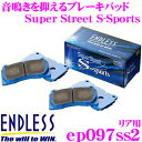 ENDLESS エンドレス EP097SS2 スポーツブレーキパッド Super Street S-Sports SSS 【高い初期制動性能と低ダスト&鳴き…
