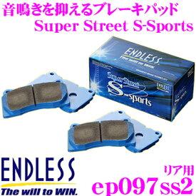 ENDLESS エンドレス EP097SS2 スポーツブレーキパッド Super Street S-Sports SSS 【高い初期制動性能と低ダスト&鳴きを抑えた高バランスノンアスベストパッド! トヨタ レビン/トレノ(AE86)等】
