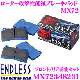 ENDLESS エンドレス MX72348231 スポーツブレーキパッド セラミックカーボンメタル 究極制御 MX72 【ペダルタッチの良いセミメタパッド!ローター攻撃性の低減を実現 スバルGC8/GF8インプレッサ一台分セット】