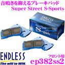 ENDLESS エンドレス EP382SS2 スポーツブレーキパッド Super Street S-Sports SSS 【高い初期制動性能と低ダスト&鳴きを抑...