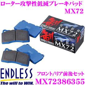 ENDLESS エンドレス MX72386355 スポーツブレーキパッド セラミックカーボンメタル 究極制御 MX72 【ペダルタッチの良いセミメタパッド!ローター攻撃性の低減を実現 スバル GDA/GD9インプレッサ 一台分セット】