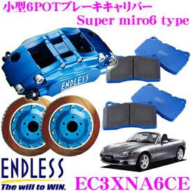 エンドレス EC3XNA6CEマツダ NA6CE/8C/NB6C/8C ロードスター(フロント)用 Super micro6 ブレーキキャリパーシステムインチアップキット ブレーキローター径262×21mm パッド選択可 ホイール15inch以上