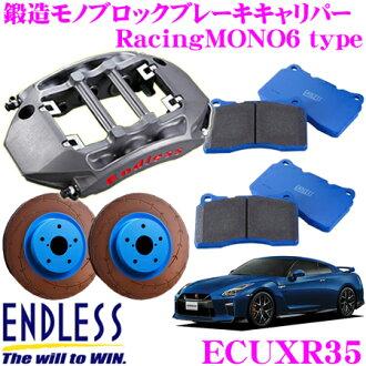 超過供永無休止的ECUXR35 RacingMONO6刹車卡鉗配套元件日產R35 GT-R(前台)使用的系統英寸提高配套元件刹車轉子徑400*36mm墊襯選擇可的輪罩18inch