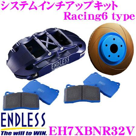 エンドレス EH7XBNR32V 日産 BNR32 スカイライン用 純正ブレンボキャリパー装着車(フロント)専用 Racing6 システムインチアップキット ローター径370×34mm パッド選択可 対応ホイール18inch以上