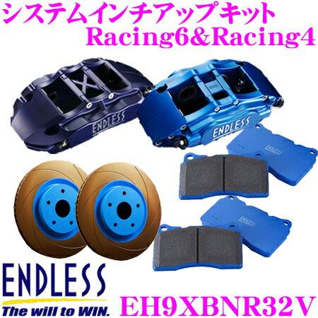 エンドレス EH9XBNR32V 日産 BNR32 スカイライン用(一台分)専用 Racing6&Racing4 システムインチアップキット ローター径:フロント 370×34mm リア 332×30 パッド選択可
