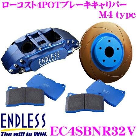 エンドレス EC4SBNR32V 日産 BNR32 スカイライン用(フロント)専用 M4 ブレーキキャリパーキット ブレーキローター径324×30mm 1PCS パッド選択可 対応ホイール17inch以上