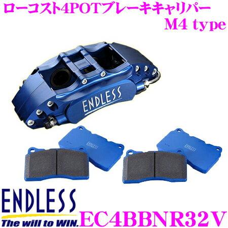 エンドレス EC4BBNR32V 日産 BNR32 スカイライン用(フロント)専用 M4 ブレーキキャリパーキット ブレーキローター純正使用 パッド選択可 対応ホイール17inch以上