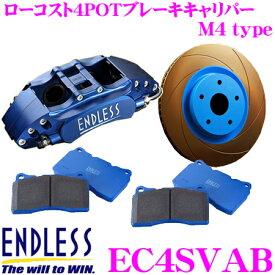 エンドレス EC4SVABスバル VAB WRX STI用(フロント)専用 M4 ブレーキキャリパーキットブレーキローター径326×30mm 1PCSパッド選択可 対応ホイール17inch以上