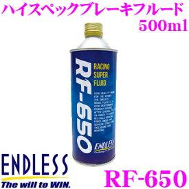 ENDLESS エンドレス RF-650 ブレーキフルードドライ沸点 323℃ / ウェット沸点 218℃【500ml/DOT5.1規格相当】【ハードブレーキングに最適なハイスペックブレーキフルード】