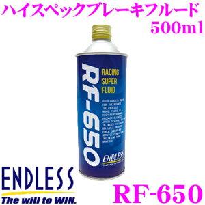 【4/18はP2倍】ENDLESS エンドレス RF-650 ブレーキフルード ドライ沸点 323℃ / ウェット沸点 218℃ 【500ml/DOT5.1規格相当】 【ハードブレーキングに最適なハイスペックブレーキフルード】