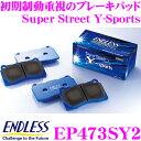 ENDLESS エンドレス EP473SY2 スポーツブレーキパッド Super Street Y-Sports (SY2) ホンダ ZE2 ZE3 インサイト / ZF1…