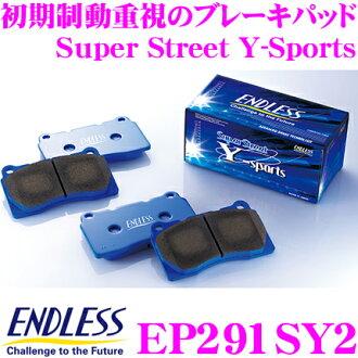 供沒有ENDLESS結束的EP291SY2運動刹車片Super Street Y-Sports(SY2)後部日產BNR32環山遊覽公路/豐田ZN6(H29.2-)86/Subaru ZC6(tS)BRZ使用