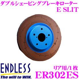 ENDLESS エンドレス ER302ES E SLITブレーキローター(ブレーキディスク)【独自のEスリットが高い制動力を発揮!】【マツダ FC3S/FC3C RX-7 等対応】
