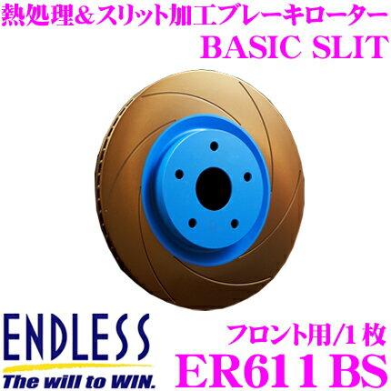 ENDLESS エンドレス ER611BS BASIC SLITブレーキローター(ブレーキディスク) 【熱処理とスリット加工を施し、制動力と耐久性を両立した1ピースローター】 【三菱 CP9A ランサーエボリューションV/VI 等対応】