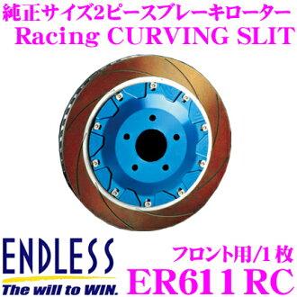 含沒有ENDLESS結束的ER611RC Racing CURVING SLIT狹縫的刹車轉子(刹車盤)