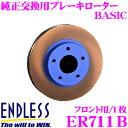 ENDLESS エンドレス ER711B BASICブレーキローター(ブレーキディスク) 純正交換用スリットレス1ピースローター 【スバル BLE/BPE レガ...