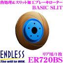 ENDLESS エンドレス ER720BS BASIC SLITブレーキローター(ブレーキディスク) 【熱処理とスリット加工を施し、制動力と耐久性を両立した1ピ...