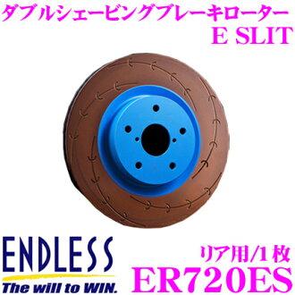 沒有ENDLESS結束的ER720ES E SLIT刹車轉子(刹車盤)