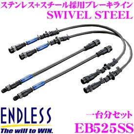 ENDLESS エンドレス EB525SS ホンダ インサイト(ZE2)用フロント/リアセット 高性能ステンレスメッシュブレーキライン(ブレーキホース) SWIVEL STEEL スイベル スチール