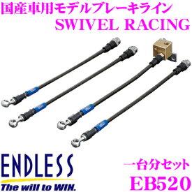 ENDLESS エンドレス EB520 ホンダ S-MX(RH1) 用フロント/リアセット 高性能ステンレスメッシュブレーキライン(ブレーキホース) SWIVEL RACING スイベル レーシング