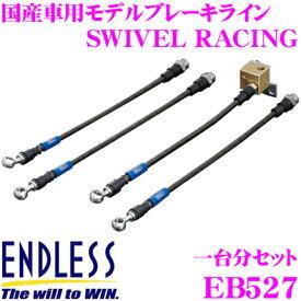 ENDLESS エンドレス EB527ホンダ N ONE(JG1) 用フロント/リアセット高性能ステンレスメッシュブレーキライン(ブレーキホース)SWIVEL RACING スイベル レーシング