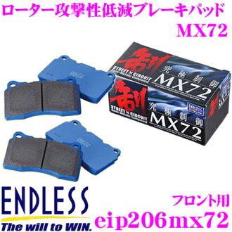供ENDLESS Ewig endoresuevihi EIP206MX72 MX72進口車使用的運動刹車片