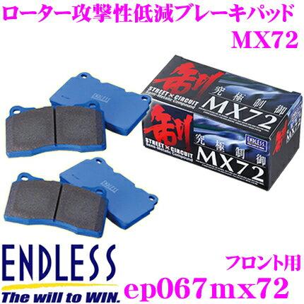 ENDLESS エンドレス EP067MX72 スポーツブレーキパッド セラミックカーボンメタル 究極制御 MX72 【ペダルタッチの良いセミメタパッド!ローター攻撃性の低減を実現 トヨタ レビン/トレノ(AE86)等】