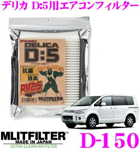 MLITFILTER エムリットフィルター D-150 三菱 CV系 デリカ D:5専用エアコンフィルター 純正品番:7803A005 forプロフェッショナル MASHIRO