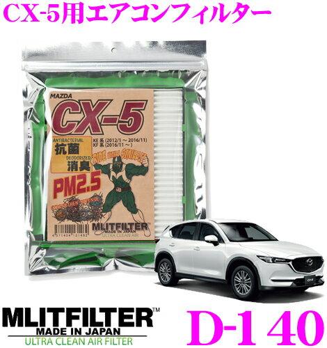 MLITFILTER エムリットフィルター D-140 マツダ KE系 KF系 CX-5 専用エアコンフィルター 純正品番:KD45-61-J6X forプロフェッショナル MASHIRO