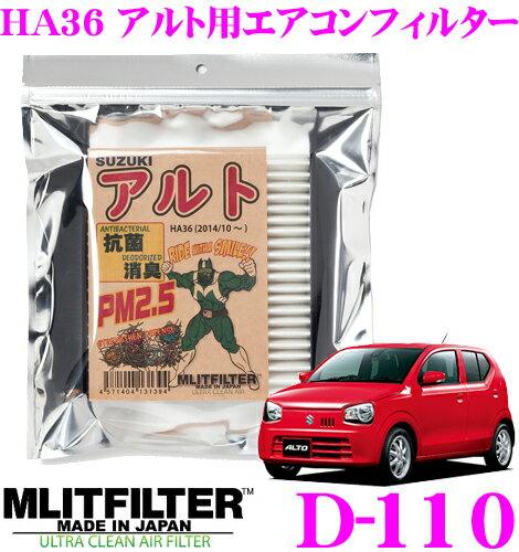 MLITFILTER エムリットフィルター D-110 スズキ HA36 アルト専用エアコンフィルター 純正品番:95860-74P00 forプロフェッショナル MASHIRO