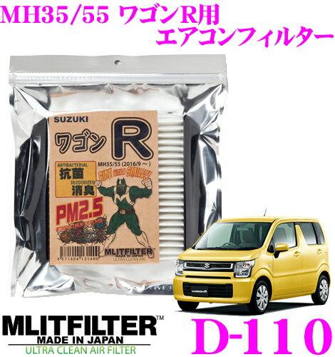 MLITFILTER エムリットフィルター D-110 スズキ MH35S/MH55S ワゴンR専用エアコンフィルター 純正品番:95860-74P00 forプロフェッショナル MASHIRO