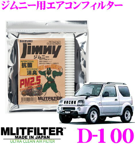 MLITFILTER エムリットフィルター D-100 スズキ JB系 ジムニー 専用エアコンフィルター 純正品番:95860-81A10 forプロフェッショナル MASHIRO