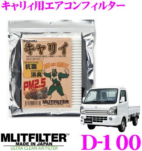 MLITFILTER エムリットフィルター D-100 スズキ DA系 キャリィ 専用エアコンフィルター 純正品番:95860-81A10 forプロフェッショナル MASHIRO