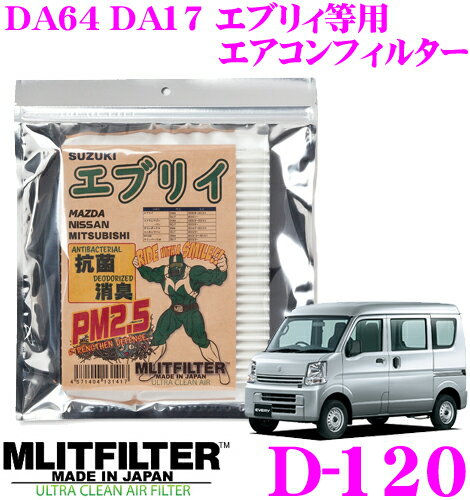 MLITFILTER エムリットフィルター D-120 スズキ DA64V DA17V エブリィ等専用エアコンフィルター 純正品番:95861-68H00/95861-64P00等 forプロフェッショナル MASHIRO