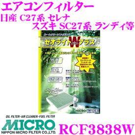 MICRO 日本マイクロフィルター工業 RCF3838W エアコンフィルター ゼオライトWプラス 消臭・抗菌スプレー付き日産 C27系 セレナ / スズキ SC27系 ランディ等用 純正品番:95860-50Z00 / 95860-51Z00 / 95861-51Z00