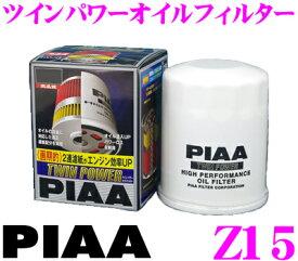 PIAA ピア ツインパワーオイルフィルター Z15高機能国産ガソリン車専用エレメントろ紙の2段階構造によりエンジン効率UP!