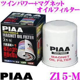 PIAA ピア ツインパワー+マグネットオイルフィルター Z15-M高機能国産ガソリン車専用エレメントろ紙の2段階構造によりエンジン効率UP!磁石の力で鉄粉を除去!