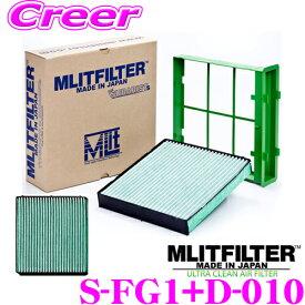 MLITFILTER エムリットフィルター S-FG1+D-010 set スバル車用エアコンフィルター+交換用フィルターセット 【スバル インプレッサ/フォレスター/レヴォーグ/XV/WRXに適合 デンソー DCC5005をご検討の方へ】