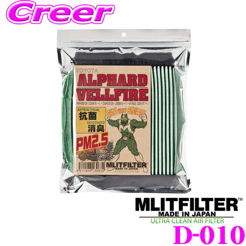MLITFILTER エムリットフィルター D-010 アルファード/ヴェルファイア 専用エアコンフィルター 【トヨタ 20系アルファード ヴェルファイア/20系アルファードHV ヴェルファイアHV用】
