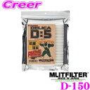 MLITFILTER エムリットフィルター D-150 三菱 CV系 デリカ D:5専用エアコンフィルター 純正品番:7803A005 forプロフェ…