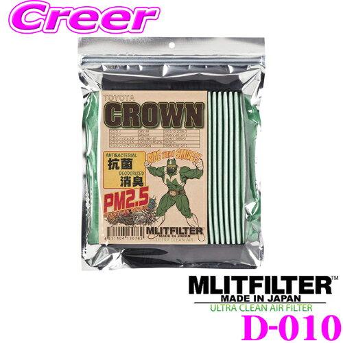 MLITFILTER エムリットフィルター D-010 クラウン/クラウンマジェスタ/クラウンハイブリッド専用エアコンフィルター 【トヨタ 180系/200系 クラウン等用】