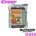 MLITFILTER エムリットフィルター D-010 エスティマ/エスティマハイブリッド専用エアコンフィルター 【トヨタ 50系エ…