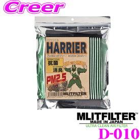 【購入後レビューでクーポンプレゼント!】MLITFILTER エムリットフィルター D-010 60系 ハリアー/ハリアーハイブリット専用エアコンフィルター 【トヨタ 60系 ハリアー/ハリアーハイブリット用】