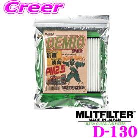 MLITFILTER エムリットフィルター D-130マツダ DJ系 デミオ専用エアコンフィルター純正品番:D09W-61-J6Xforプロフェッショナル MASHIRO