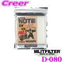MLITFILTER エムリットフィルター D-080日産 E12 ノート等用エアコンフィルター純正品番:AY684-NS018forプロフェッシ…