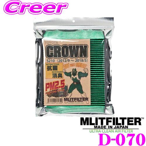 MLITFILTER エムリットフィルター D-070 トヨタ S210系 クラウン専用エアコンフィルター 純正品番:87139-30100 forプロフェッショナル MASHIRO