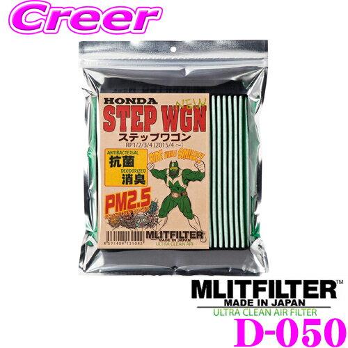 MLITFILTER エムリットフィルター D-050 ホンダ RP系 ステップワゴン用 エアコンフィルター【花粉やPM2.5を除去して抗菌・防臭!】